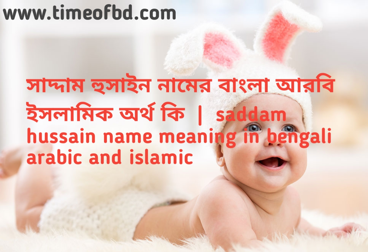 সাদ্দাম হুসাইন নামের অর্থ কী, সাদ্দাম হুসাইন নামের বাংলা অর্থ কি, সাদ্দাম হুসাইন নামের ইসলামিক অর্থ কি, saddam hussain  name meaning in bengali