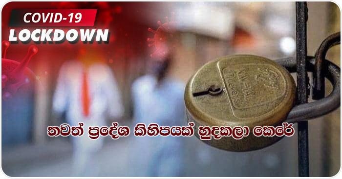 lockdown area srilanka