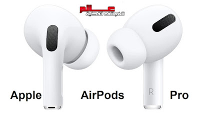 مواصفات و مميزات سماعات الأذن آبل Apple AirPods Pro مواصفات سماعات الأذن آبل أيربودز برو Apple AirPods Pro  عالم الهواتف الذكية