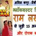 Ram Lakhan 15 Unknown Facts: Anil Kapoor और Jackie Shroff की फिल्म राम लखन से जुड़ी 15 अनसुनी और रोचक बातें