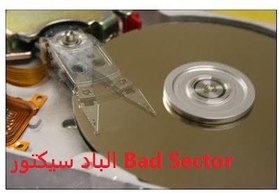 كورس اصلاح الهارد دسك من الباد سيكتور Bad Sector | استعادة القطاعات وإصلاح أخطاء الأقراص الصلبة
