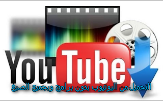 التحميل من اليوتيوب بدون برامج وبجميع الصيغ مجانا