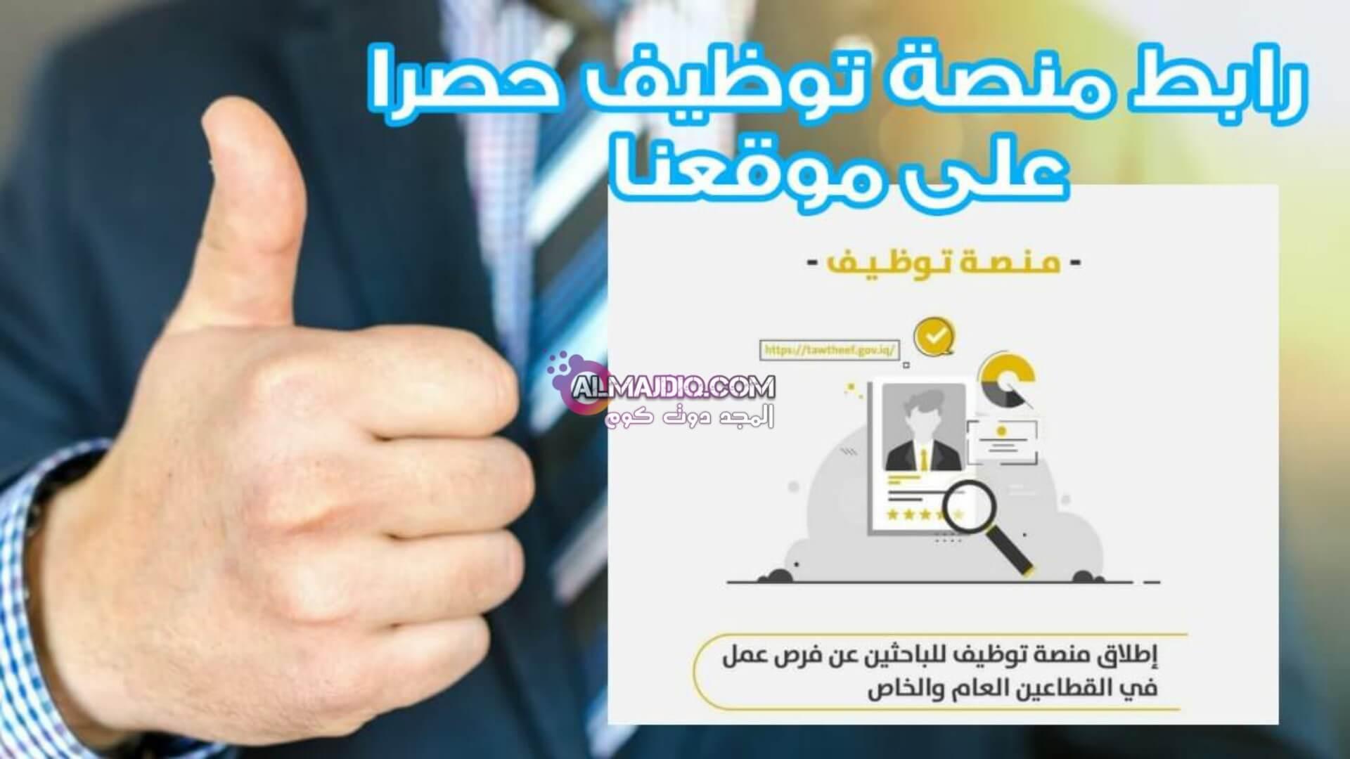 إطلاق استمارة منصة توظيف العراقية لمساعدة الباحثين عن عمل الحصول على وظائف