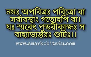 Durga Pushpanjali Mantra Bengali