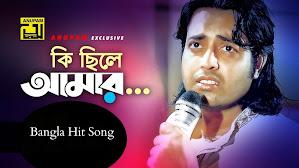 Ki Chile Amar Lyrics (কি ছিলে আমার) Moni Kishore