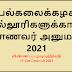 பல்கலைக்கழக கல்லூரிகளுக்கான மாணவர் அனுமதி 2021