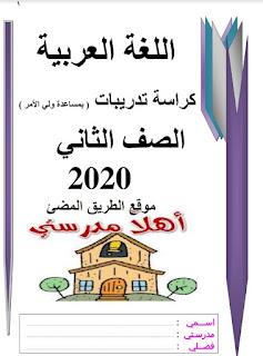 تدريبات لغة عربية لمنهج الصف الثانى الابتدائى الجديد تواصل 2020