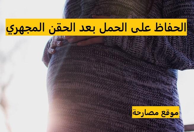 الحفاظ على الحمل بعد الحقن المجهري