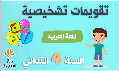 تقويمات في اللغة العربية للسنة الرابعة ابتدائي