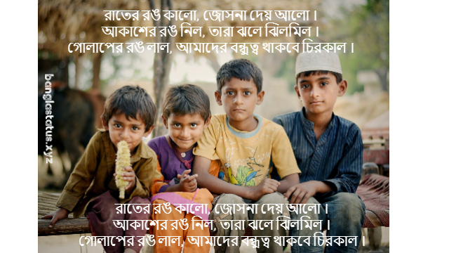 Bangla Friendship shayari