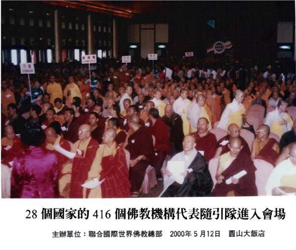 2000.05.06佛教佛學佛法正邪研討會-1