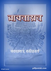 Ravanayana by Kamakhya Bhattachariya Bangla ebook pdf