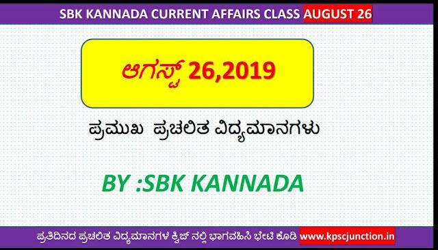 SBK KANNADA CURRENT AFFAIRS  NOTES