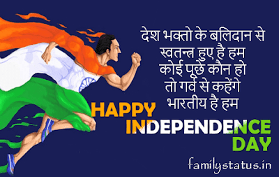 shero shayari on independence day in hindi