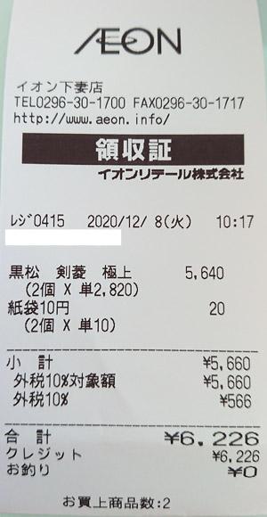 イオン 下妻店 2020/12/8 のレシート