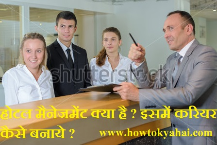 How to make career in hotel management