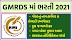 Gmrds Recruitment Notification For 60 Vacancies @gmrds.gujarat.gov.in