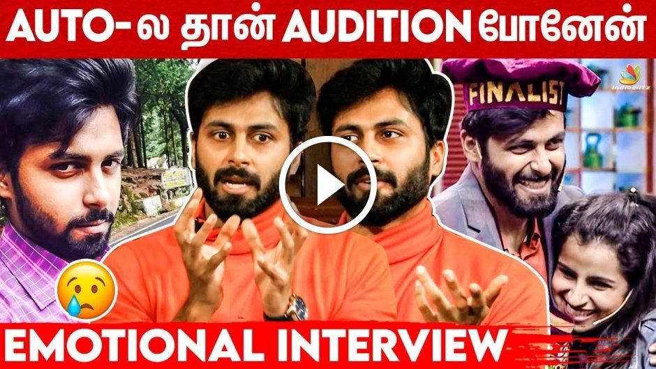 Auto-ல தான் Audition போனேன் – யாரையும் நம்ப கூடாது Ashwin Emotional Interview !!