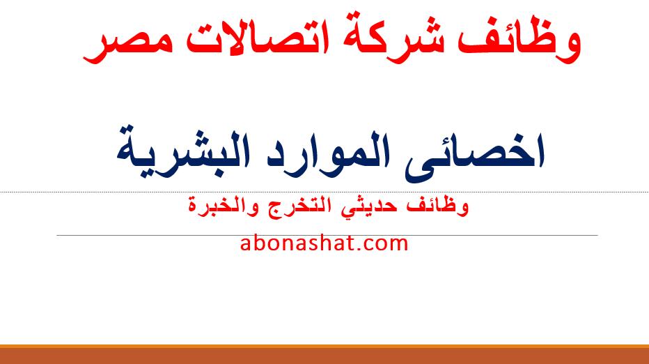 وظائف شركة اتصالات مصر  2020 |اعلنت شركة اتصالات مصر عن احتياجها لوظيفة اخصائى الموارد البشرية بجيمع الفروع |وظائف لحديثي التخرج والخبرة |Telecom Egypt jobs 2020