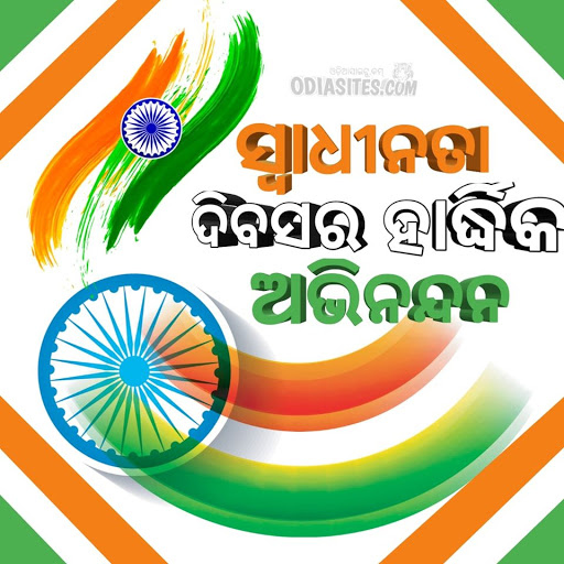 Odiya Independence day celebration wishes images