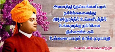 vivekananda quotes in tamil wallpaper