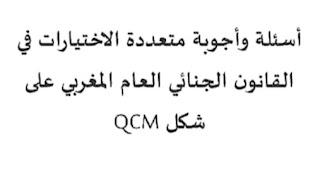 أسئلة وأجوبة متعددة الاختيارات في القانون الجنائي العام المغربي بصيغة QCM