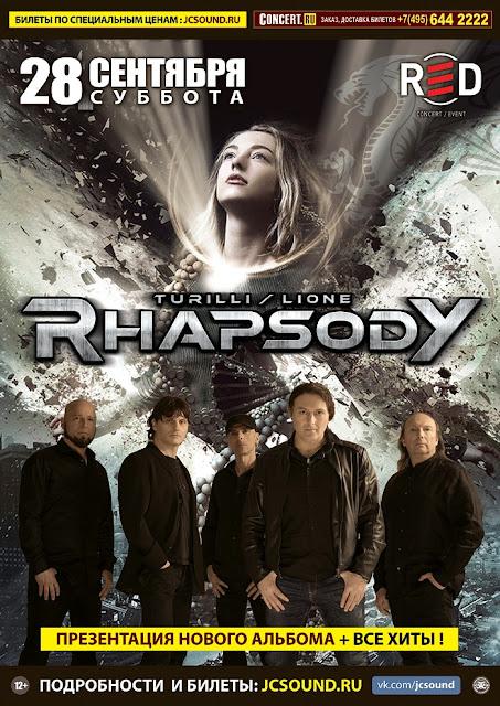Rhapsody в клубе Red