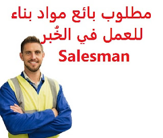 Building materials seller required to work in Al Khobar  To work for a building material store in Al Khobar  Type of shift: full time  Education: Bachelor degree  Experience: At least four years of work in the field  Salary: to be determined after the interview