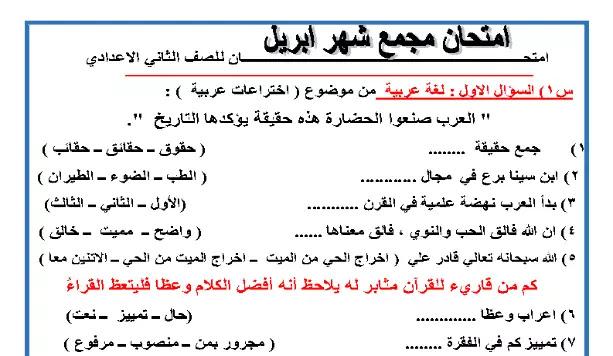 متعدد التخصصات لشهر ابريل منهج الصف الثاني الاعدادي