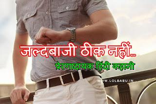प्रेरणादायक हिंदी कहानी संग्रह