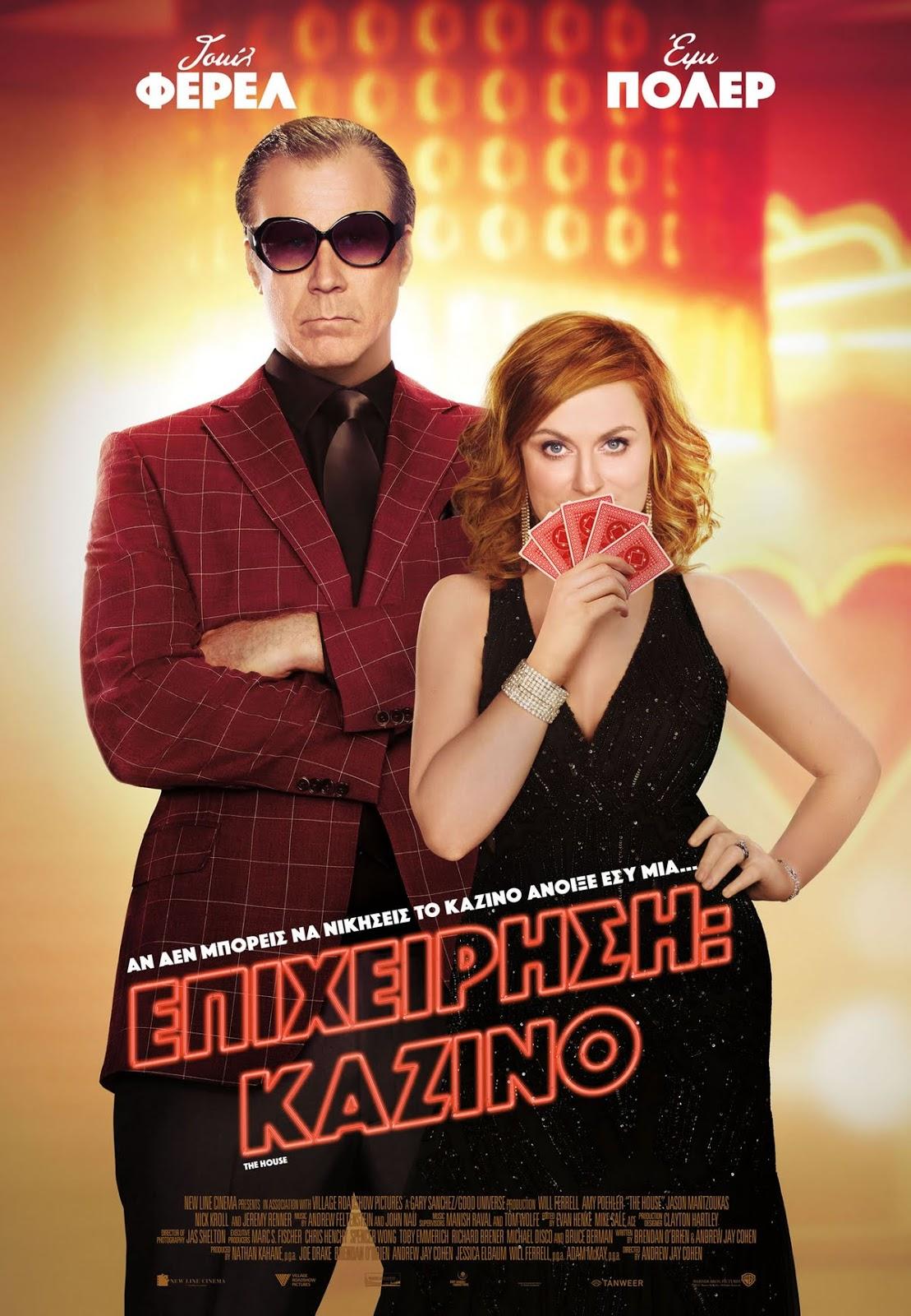 The House (2017) ταινιες online seires oipeirates greek subs