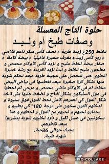 Halawiat om walid makteba 2020 64