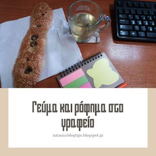 Γεύμα και ρόφημα στη δουλειά tips