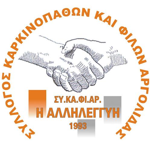 «Η ΑΛΛΗΛΕΓΓΥΗ», ευχαριστεί τον Δήμαρχο Ναυπλιέων Δημήτρη Κωστούρο