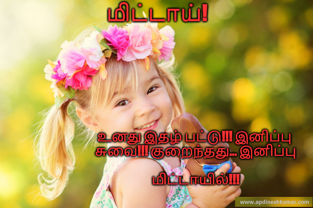 sweet love kavithai Tamil