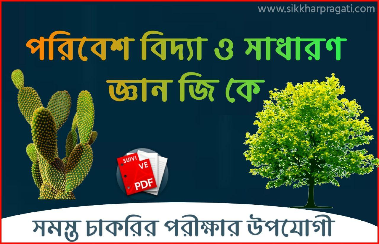 Environmental Studies Notes In Bengali Pdf