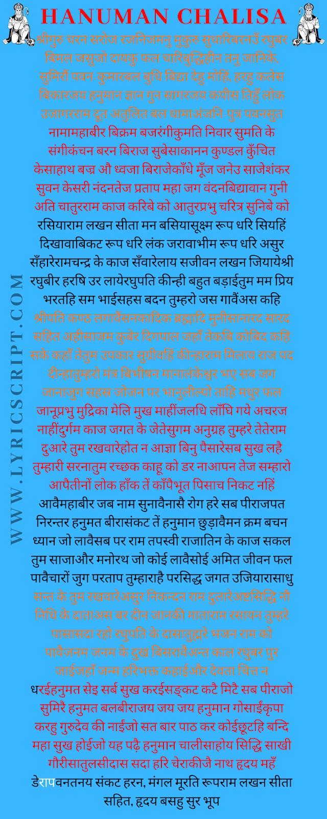 hanuman chalisa hindi image