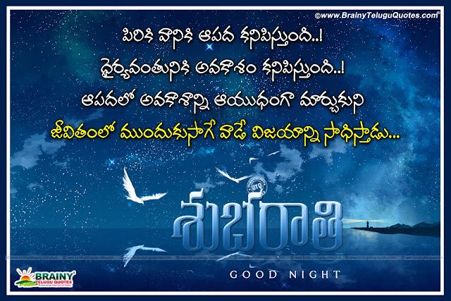 Telugu Good Reads, best Telugu Good Night Quotes with hd wallpapers, Subharaatri Greetings in Telugu