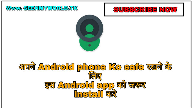 Android smartphone phone Ko is new android software se rakhe safe.