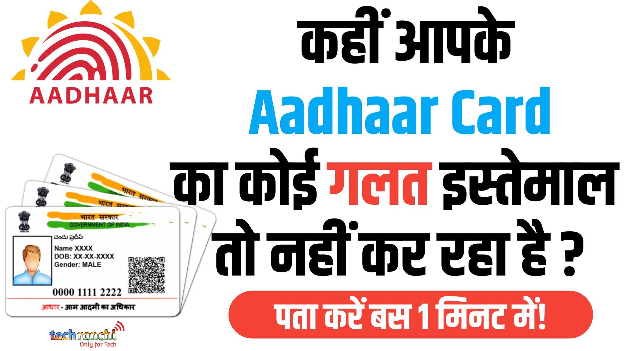 Aadhaar Card Ke Galat Use Ko Online Kaise Pata Kare | How To Check Online Aadhaar Card Authentication History