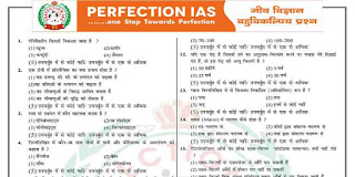 Perfection IAS Biology MCQ