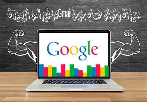 مميزات وخواص حساب جوجل Gmail عن غيرة من الايميلات
