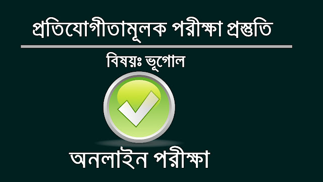 Geography GK MCQ Question and Answer in Bengali | Part 1