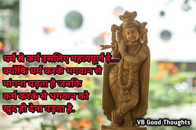 कृष्ण भी मैं ही  हूँ... और कंस भी मैं ही हूँ... - सुंदर विचार