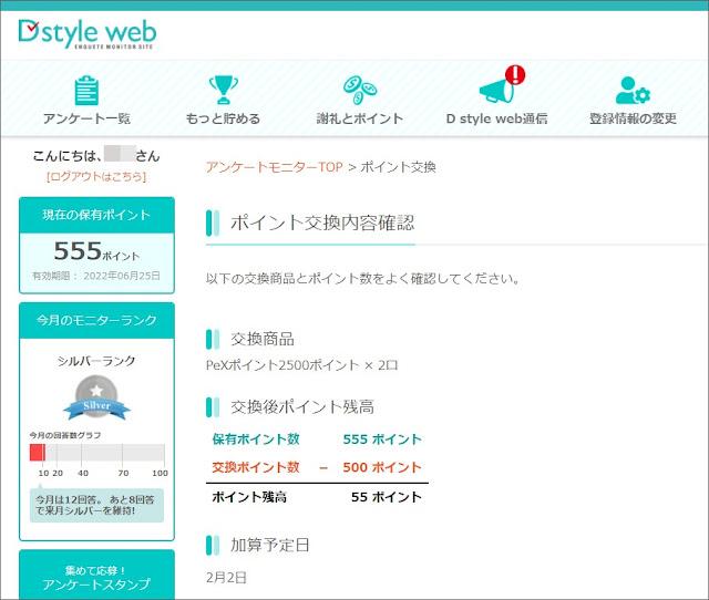(ポイ活)稼げるアンケートサイトD style webで¥500換金!