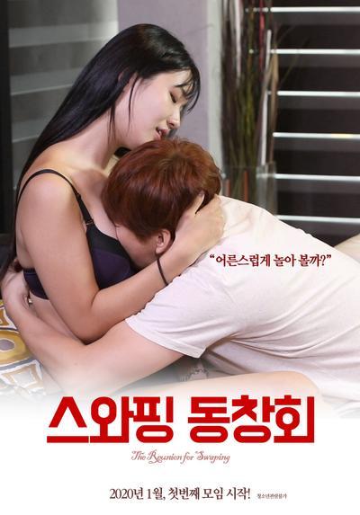 Swapping Alumni Association 스와핑동창회 Full Korea 18+ Adult Movie Online Free