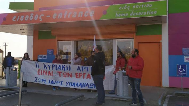 Πρέβεζα: Κοινή Ανακοίνωση Εμπορικού Συλλόγου Πρέβεζας και Σωματείου Ιδιωτικών Υπαλλήλων για την Κυριακάτικη Αργία