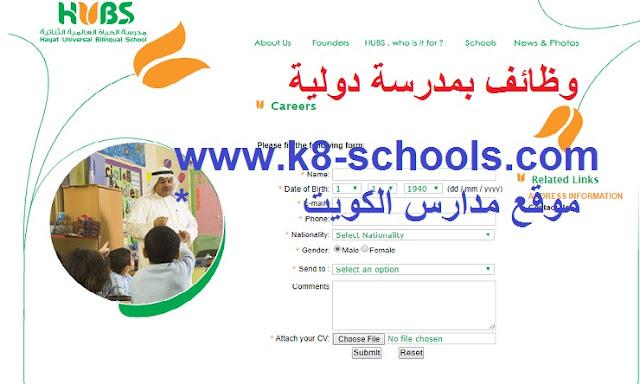 وظائف مدرسة الحياة العالمية بقطر
