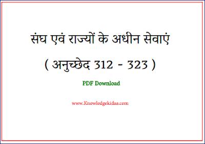 भाग 14 [ संघ एवं राज्यों के अधीन सेवाएं ( अनुच्छेद 312 - 323 ) ] | PDF Download |