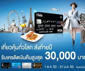 บัตรเครดิต TMB ให้เที่ยวคุ้มทั่วโลกส่งท้ายปี พร้อมรับเครดิตเงินคืนสูงสุด 30,000 บาท/เดือน